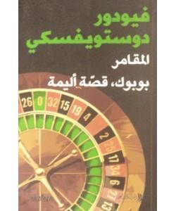 المقامر بوبوك - قصة أليمة