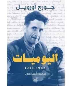 اليوميات 1938-1942