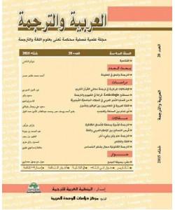 العربية والترجمة العدد 20