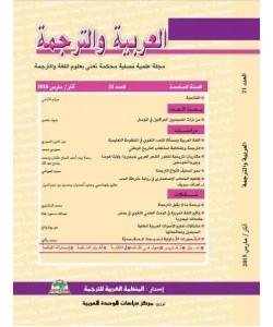 العربية والترجمة العدد 21