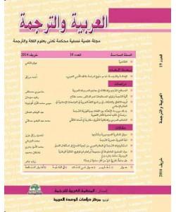 العربية والترجمة العدد 19
