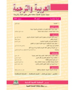 العربية والترجمة العدد 18