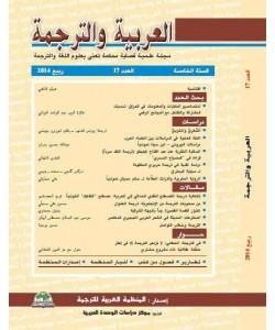 العربية والترجمة العدد 17