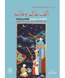 ألف عالم وعالم كتابات عربية كلاسيكية من القرآن حتى ابن خلدون