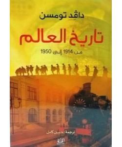 تاريخ العالم من 1914 إلى 1950