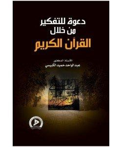 دعوة للتفكير من خلال القرآن الكريم