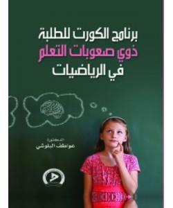 برنامج الكورت للطلبة ذوي صعوبات التعلّم في الرياضيات