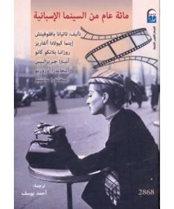 مائة عام من السينما الإسبانية