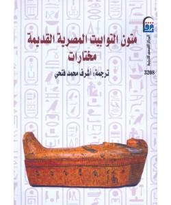 متون التوابيت المصرية القديمة