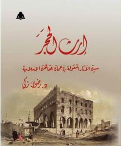 إرث الحجر سيرة الآثار المنقولة في عمارة القاهرة الإسلامية