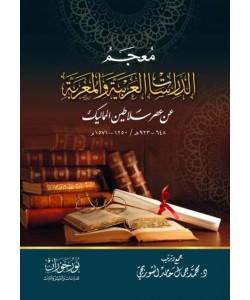 معجم الدراسات العربية والمعربة عن عصر سلاطين المماليك