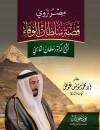 مصر تروي قصة سلطان الوفاء الشيخ الدكتور سلطان القاسمي