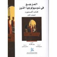 المرجع في سوسيولوجيا الدين - كتاب أكسفورد 2/1