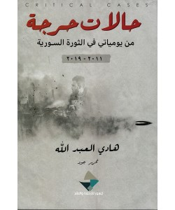 حالات حرجة من يومياتي في الثورة السورية 2011-2019