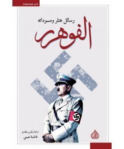 الفوهرر : رسائل هتلر ومسوداته