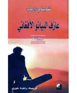 عازف البيانو الأفغاني
