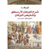شرح البرهان لأرسطو وتلخيص البرهان