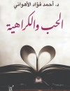 الحب والكراهية