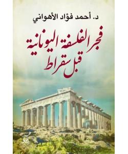 فجر الفلسفة اليونانية قبل سقراط