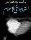 التربية في الإسلام
