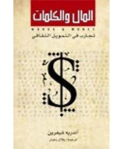 المال والكلمات تجارب في التمويل الثقافي