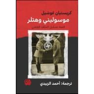 موسوليني وهتلر : قصة تشكيل الحلف الفاشي