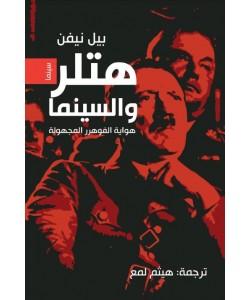 هتلر والسينما - هواية الفوهرر المجهولة