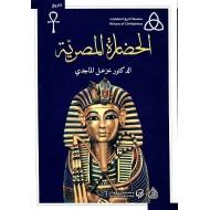 الحضارة المصرية
