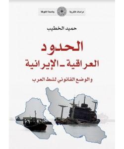 الحدود العراقية - الإيرانية والوضع القانوني لشط العرب