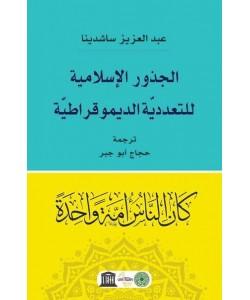 الجذور الإسلامية للتعددية الديموقراطية