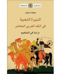 السيرة الشعبية في النقد العربي المعاصر