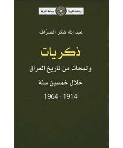 ذكريات ولمحات من تاريخ العراق خلال خمسين سنة 1914-1964