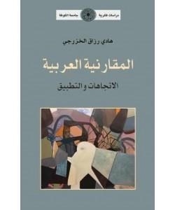 المقارنية العربية الاتجاهات والتطبيق