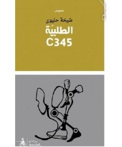 الطلبية C345