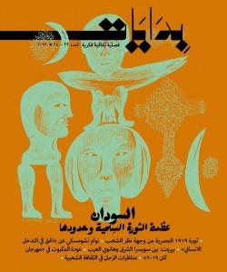 بدايات العددان ٢٣-٢٤ - ٢٠١٩ السودان: عظمة الثورة السِلمية وحدودها