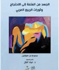 الجسد من المتعة إلى الاحتجاج وثورات الربيع العربي