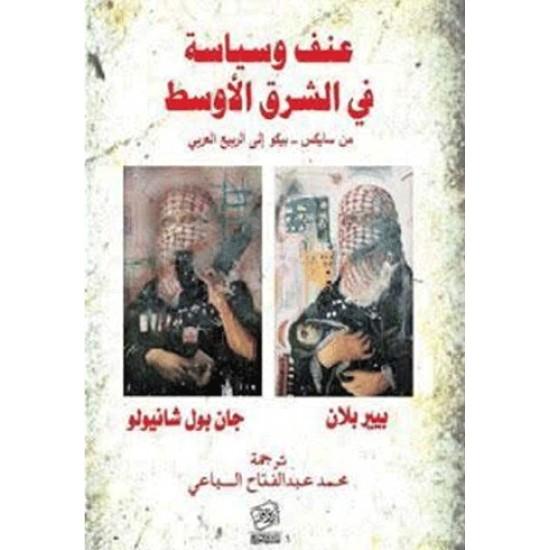 عنف وسياسة في الشرق الأوسط
