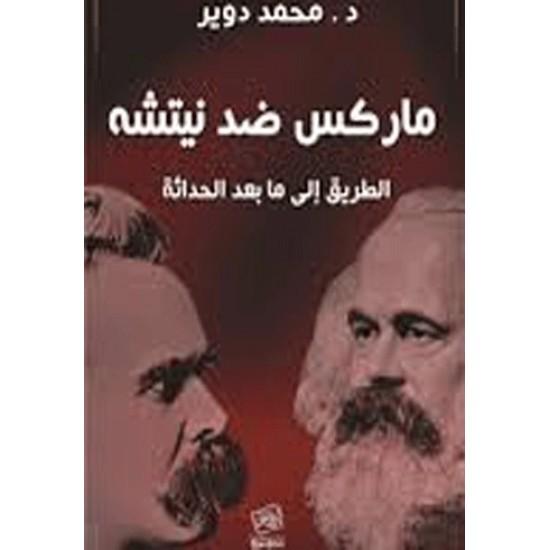 ماركس ضد نيتشه