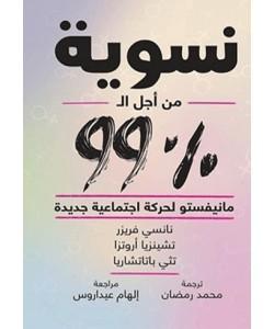 نسوية من أجل ال 99 %