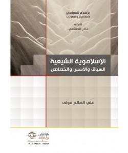 الإسلاموية الشيعية : السياق والأسس والخصائص