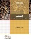 التكفير في خطاب الإسلام السياسي