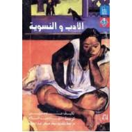 الأدب والنسوية