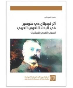 أثر فردينان دي سوسير في البحث اللغوي العربي