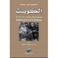 الكويت في عهد عبدالله السالم (1950-1965م) بريطانيا وآل صباح والنفط