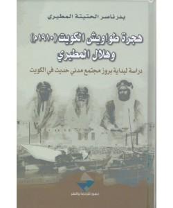 هجرة طواويش الكويت (1910م) وهلال المطيري