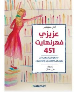 عزيزي فهرنهايت 451