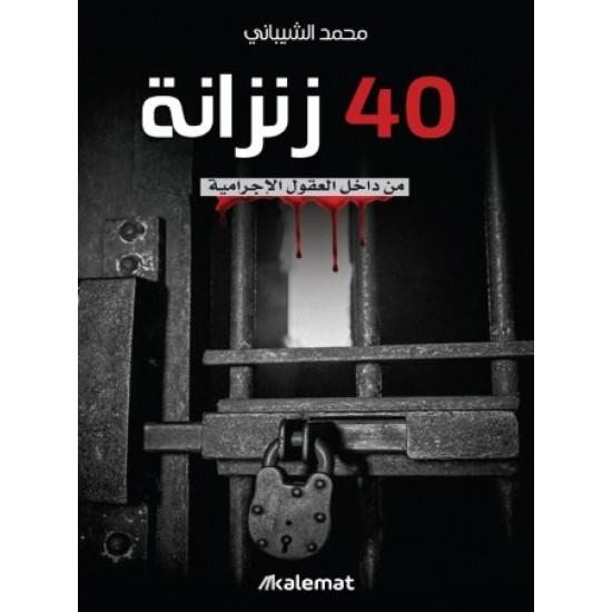 40 زنزانة من داخل العقول الإجرامية