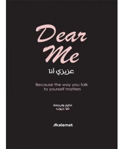 عزيزي أنا