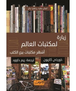 زيارة لمكتبات العالم