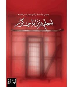 أحلم بزنزانة من كرز